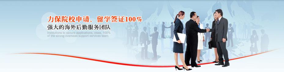 留学360(http://www.liuxue360.com) 作为中国顶级留学门户和留学咨询服务机构,诚邀海外优质院校,携手并进,互惠合作。 一、合作目的   选择优秀的海外院校,提升双方的社会效益和经济效益,提高中国学生申请效率和质量,达到留学360、校方与留学生三方互利共赢。 二、合作基础 1、不损害中国学生利益和本公司品牌形象; 2、真诚、合法、优质、实事求是; 3、把长期合作发展作前提,有高度的责任心和远大的目标; 4、有广泛的合作优势及多样化的合作方式。 三、合作模式 1、项目合作:我方代